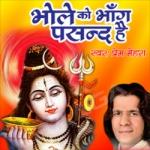 Bhole Ko Bhag Pasand Hai songs
