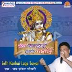 Seth Kanhai Lage Jawai songs