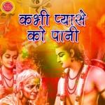 Kabhi Pyase Ko Paani songs