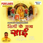 Shirdi Ke Raja Sai songs