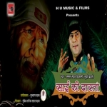 Sai Ki Dastan songs