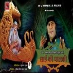 Sai Ki Palki songs