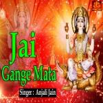 Jai Gange Mata songs