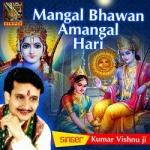 Mangal Bhawan Amangal Hari songs