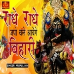 Radhe Radhe Japo Chale Aayenge Bihari songs