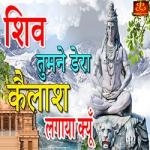 Shiv Tumne Dera Kailash Lagaya Kyu