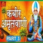 Kabir Amritwani - Part 3 songs