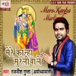 Mere Kanha Murali Wale songs