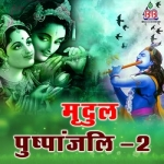 Mirdul Pushpanjali - 2 songs