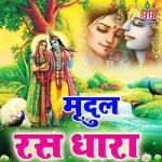 Mirdul Ras Dhara songs