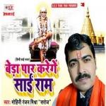 Beda Par Karenge Sai Ram songs