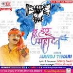 Har Har Mahadev songs