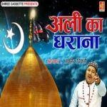 Ali Ka Gharana songs