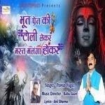 Bhoot Pret Ki Toli Lekar Mast Malanga Hokar songs