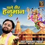 Chale Veer Hanuman songs