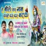 Le Bhole Ka Naam Kahe Dar Dar Bhatke songs