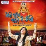 Meri Pahuch Bahut Hai Unchi songs