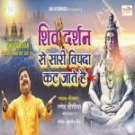 Shiv Darshan Se Sari Vipda Kat Jate Hai songs