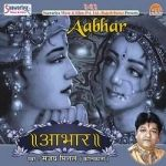 Aabhaar songs