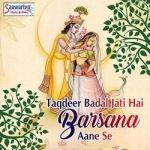 Taqdeer Badal Jati Hai Barsana Aane Se songs