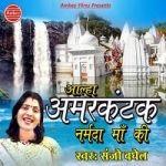 Aalha Amarkantak Narmada Maa Ki songs
