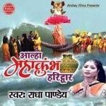 Aalha Mahakumbh Haridwar songs