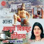 Aalha Sampurna Chitrakoot Itihas songs