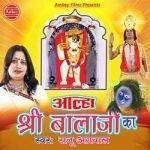 Aalha Shri Balaji Ki songs