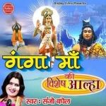 Ganga Maa Ki Vishesh Aalha songs