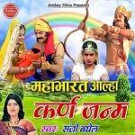 Mahabharat Aalha Karn Janam songs