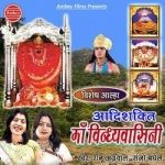 Vishesh Aalha Aadishakti Maa Vindhyavasini songs