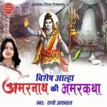 Vishesh Aalha Amarnath Ki Amarkatha songs