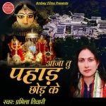 Aaja Tu Pahad Chhod Ke