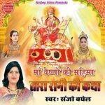 Maa Vaishno Ki Mahima Tara Rani Ki Katha songs