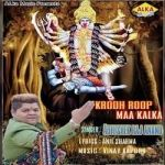 Krodh Roop Maa Kalka songs