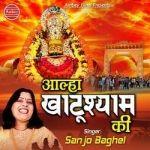 Aalha Khatu Shyam Ki songs