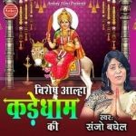 Vishesh Aalha Kade Dham Ki songs