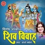 Vishesh Aalha Shiv Vivah songs