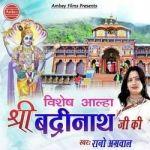 Vishesh Aalha Shri Badrinath Ji Ki songs