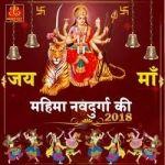 Mahima Navdurga Ki 2018 songs