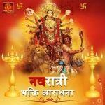 Navratri Bhakti Aaradhna 2018 songs