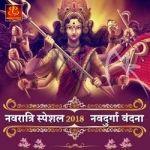 Navratri Special 2018 Navdurga Vandna songs