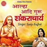 Aalha Aadi Guru Shankaracharya songs