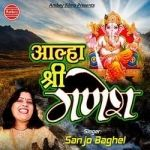 Aalha Shri Ganesh songs