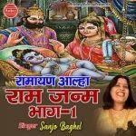 Ramayan Aalha Ram Janam Bhag - 1 songs
