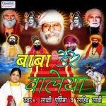 Baba Dere Waleya songs