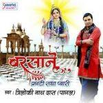 Barsane Pragati Radha Pyari songs