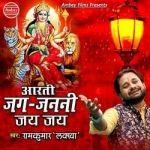Aarti Jag Janani Jai Jai songs