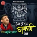 Deva Ho Deva Ganpati Deva songs
