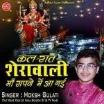 Kal Raat Sherawali Maa Sapne Me Aa Gayi songs